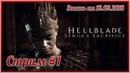 Hellblade: Senua's Sacrifice - 1: Вальравн - дед без штанов, Сурт - бюджетный Пирамидхэд.