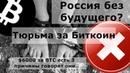 Тюрьма за Биткоин: Россия ЗАКОН в пользу Силовиков. $6000 есть 3 причины говорят они..