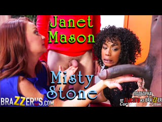 Janet Mason and Misty Stone Нежный секс [Трах, all sex, porn, big tits, Milf, инцест, blowjob brazzers секс анальное]