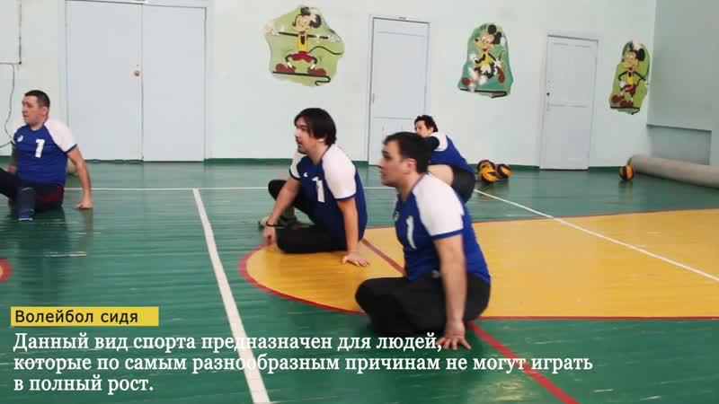 Волейбол сидя в Донецке