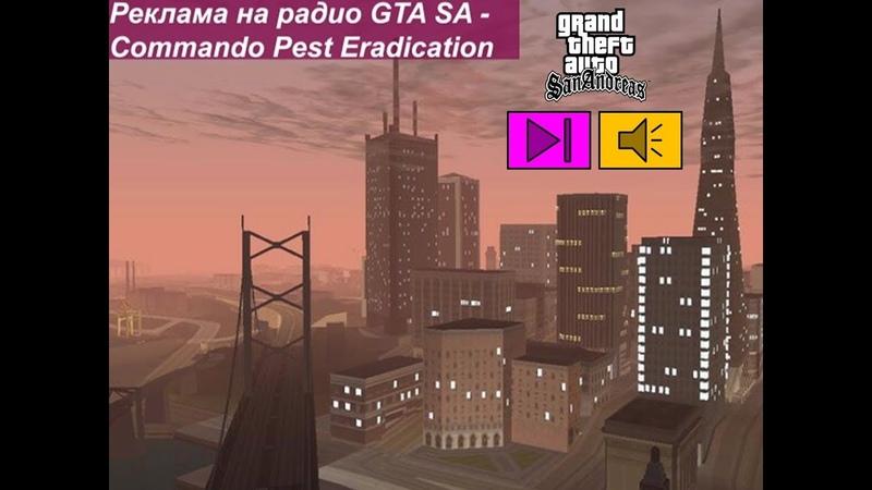 Перевод рекламы GTA SA Commando Pest Eradication