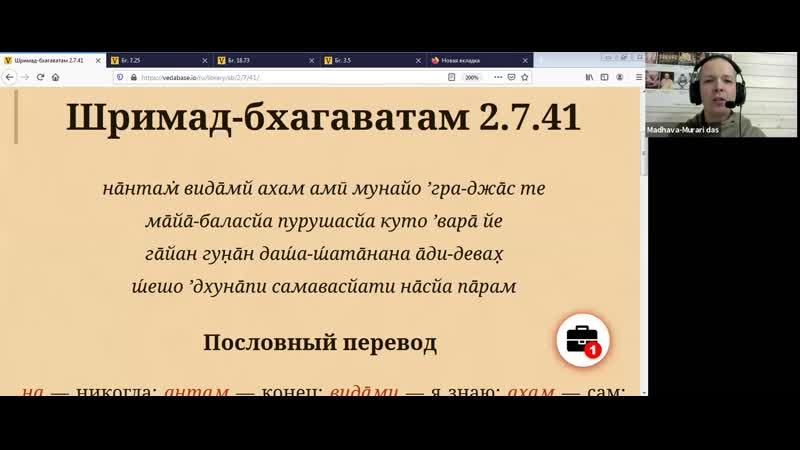 Мадхава Мурари дас - ШБ 2.7.41 - 12.02.2021 г, Владимир