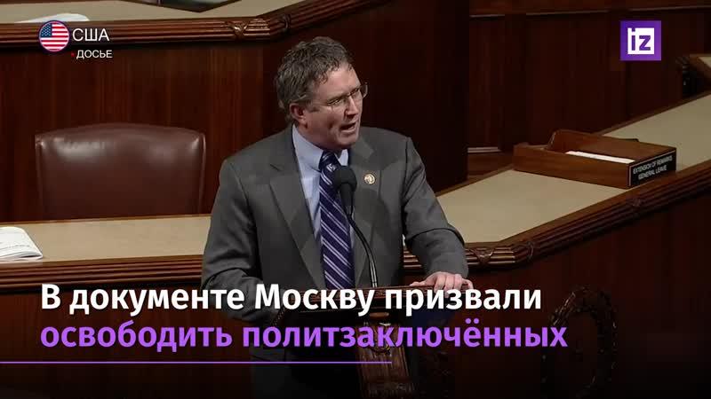 В конгресс США внесли резолюцию по нарушению прав человека в России