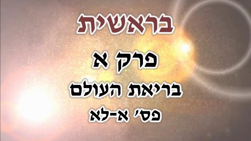 Тора БЕРЕШИТ Глава 1 Сотворение мира בראשית פרק א בריאת העולם иврит транскрипция перевод