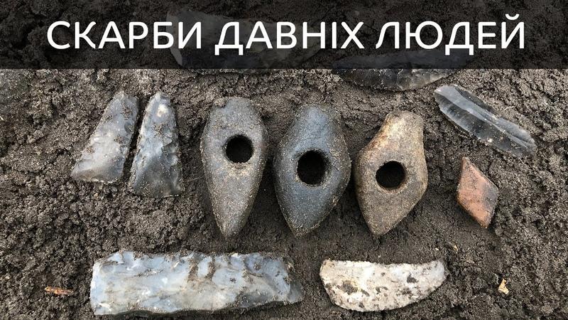 Коп по війні з металошукачем в Україні Скарб давніх людей Коп по войне Сокровище древних людей