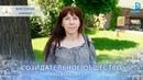 «Работа = хобби». Виктория о Созидательном Обществе. Запорожье, Украина.