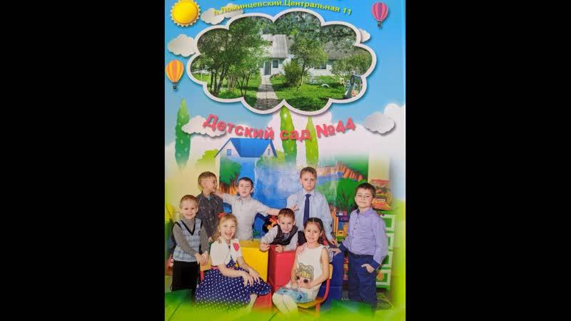 Прощай любимый детский сад 44