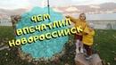 Один День в Новороссийске. Прогулка по Городу Новороссийск. Путешествия на Машине по России 🚙