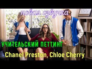 Chanel Preston, Chloe Cherry - Учительский петтинг (русские титры, brazzers, sex, porno, milf инцест мамка озвучка на русском)