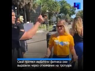О спорт, ты  бунт! В штате Флорида митингуют отжиманиями за открытие тренажерных залов