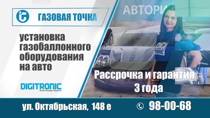 Рекламный ролик для Газовая точка DIGITRONIC г Тольятти gaspunkt163