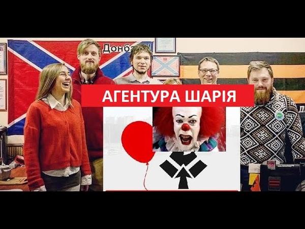 Російська агентура Шарія Частина 2 Бєлоглазова Мамросенко Плаксій НОД