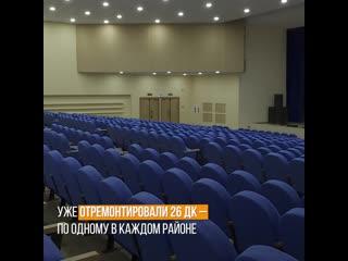 """Программа """"Сельский дом культуры"""" в 2020 году"""