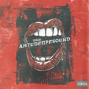 Антидепреsound