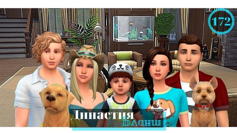Sims 4 Династия Бланш 3 Поколение 172 серия