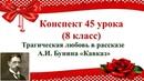 45 урок 3 четверть 8 класс. Трагическая любовь в рассказе Бунина Кавказ