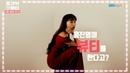 왈가닥뷰티 5월 11일 첫방송ㅣ뷰티 갓데리 홍진영이 뷰티를 한다고?!