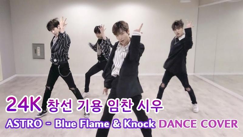 24K 투포케이 |아스트로 ASTRO Blue Flame Knock 널 찾아가 DANCE COVER