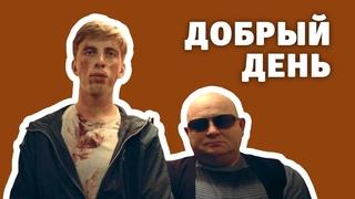 Короткометражный фильм Добрый день