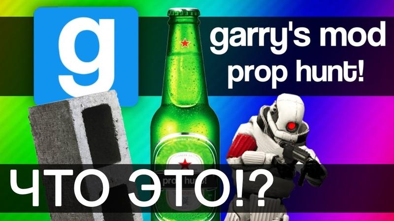 Что ЭТО ► Garry's Mod Prop Hunt