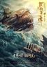 «Легенда древнего меча» (Gu jian qi tan zhi liu yue zhao ming, 2018)