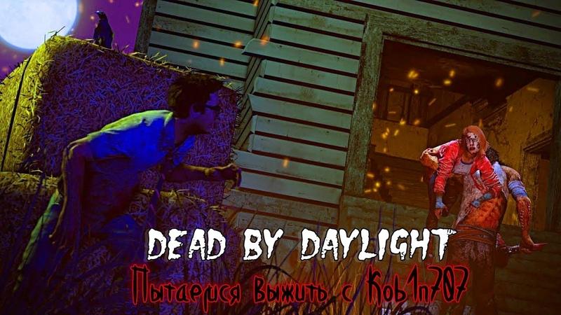 Dead By Daylight Пытаемся выжить вместе с Kob1n707