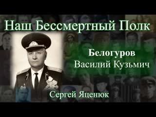 Наш Бессмертный Полк. Сергей Яценюк.