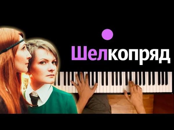 Flёur – Шелкопряд ● караоке | PIANO_KARAOKE ● ᴴᴰ НОТЫ MIDI