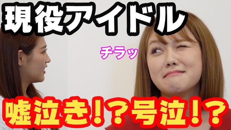 【現役アイドル号泣!?】ロシアンルーレット対決を【モニタリング12305