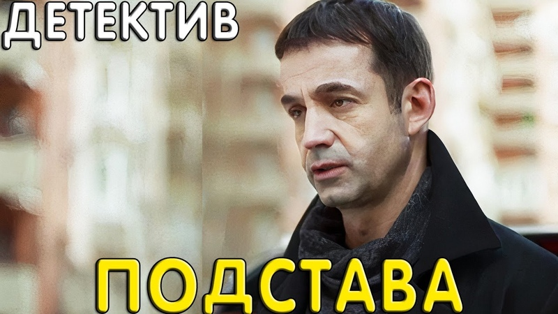 Захватывающий фильм про ментовской беспредел Внутреннее расследование Подстава Русские детективы