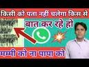 WhatsApp par message karne ki Akon nahi trick ( in Hindi )