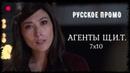 Агенты ЩИТ 7 сезон 10 серия / Agents of Shield 7x10 / Русское промо / Русская озвучка