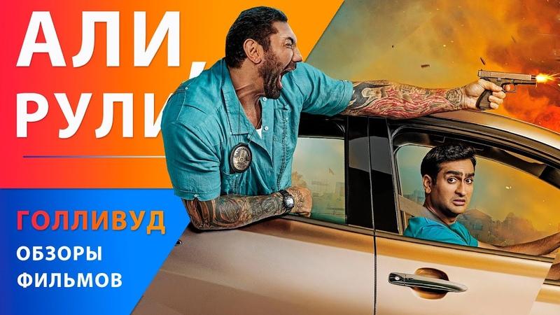 Дэйв Батиста Мира Сорвино и Кумэйл Нанджиани в комедийном боевике Али рули