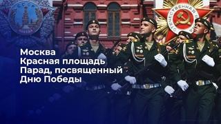 Москва. Красная площадь. Парад, посвященный Дню победы! ПРЯМАЯ ТРАСЛЯЦИЯ