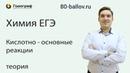 Химия ЕГЭ 2019. Кислотно-основные реакции. Теория