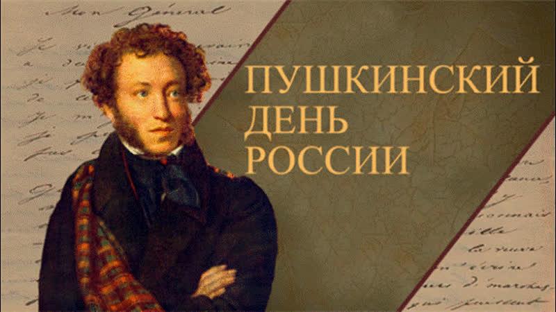 Пушкинский день рубрика Говорят дети