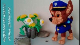 Гонщик из Щенячий патруль, ч.3. Racer from the Puppy Patrol, р.3. Amigurumi. Crochet
