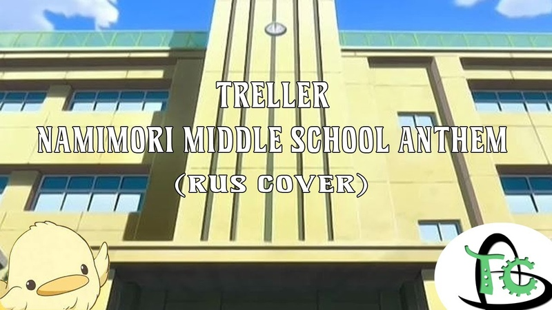 Treller Namimori Middle School Anthem Katekyo Hitman Reborn rus karaoke cover