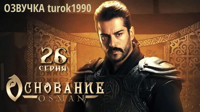 26 серия озвучка turok1990