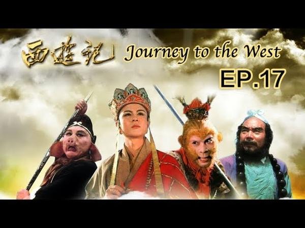 《西游记》Journey to the West ep.17 第17集 三调芭蕉扇(主演:六小龄童、迟重瑞) | CCTV电视