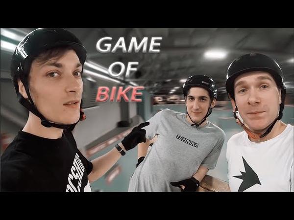 GAME OF BIKE на МАКСИМАЛКАХ   BMX