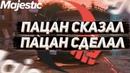Дальнобойщик Сдержал Слово И Отомстил Обидчикам GTA 5 Majestic RP