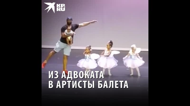 Из адвоката в артисты балета