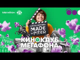 МегаФон_Киноклуб_Made in Piter