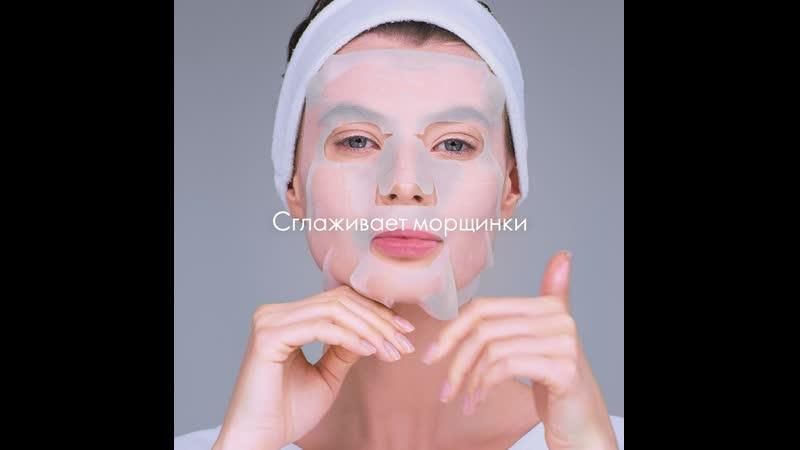 Разглаживающая маска NovAge