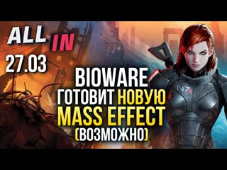 Ждем новую Mass Effect, сериал по Resident Evil, Half-Life 3 для масс. Новости ALL IN за