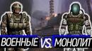 Военные VS. Монолит. Сравнение снаряжения. S.T.A.L.K.E.R. OGSM CS 1.8 CE