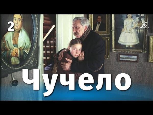 Чучело 2 серия драма реж Ролан Быков 1983 г
