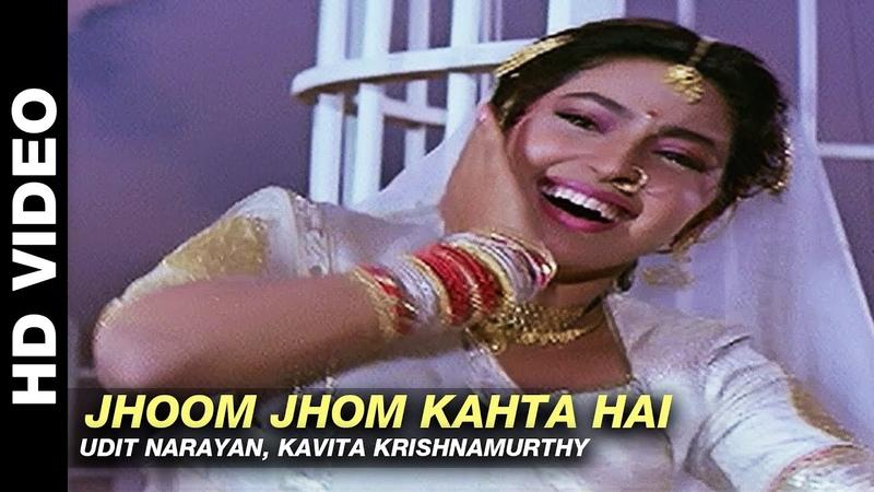 Jhoom Jhom Kahta Hai Mere Sajana Saath Nibhana Udit Narayan Kavita Krishnamurthy