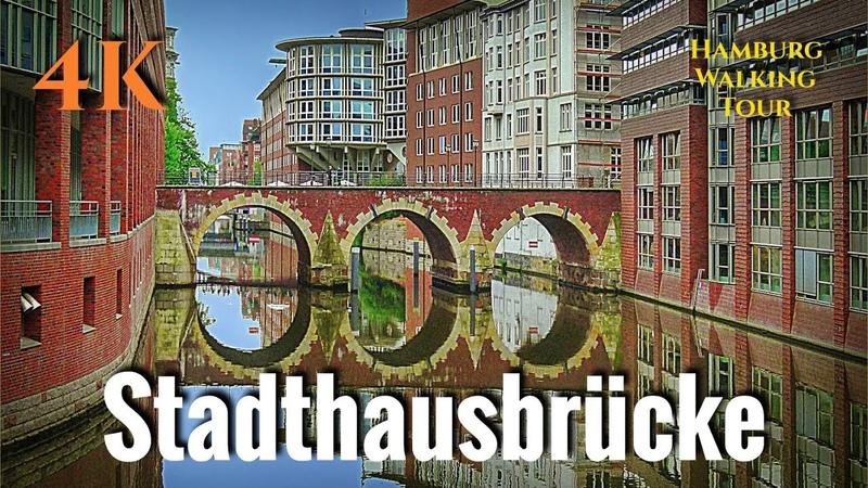Stadthausbrücke 4K60 UHD - Hamburg Walking Tour